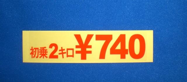 タクシー料金ステッカー 初乗り2キロ\740 透明ベース