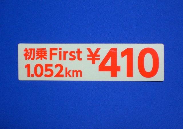 初乗First 1.052km ¥410  ステッカー