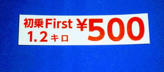 料金ステッカー 初乗First1.2km¥500 カッティングシート
