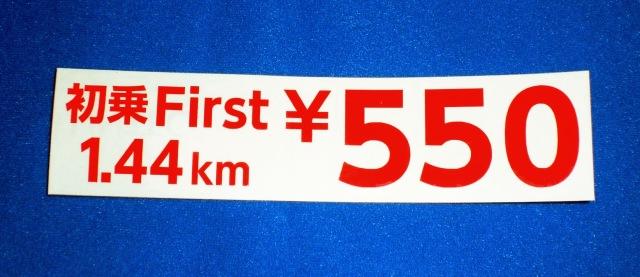 料金ステッカー 初乗First1.44km¥550 カッティングシート