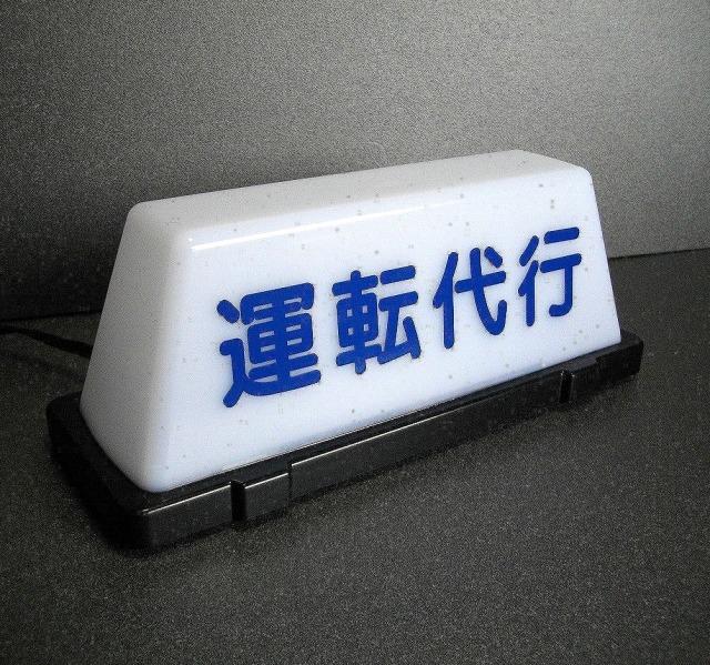 社名表示灯 B-3 無地 吸盤タイプ