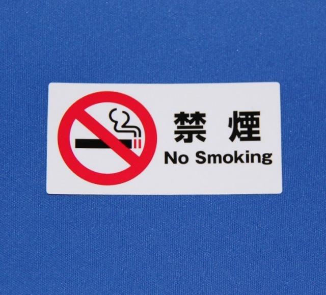 禁煙ステッカー 車内用 タクシー車両の表示通達適合品