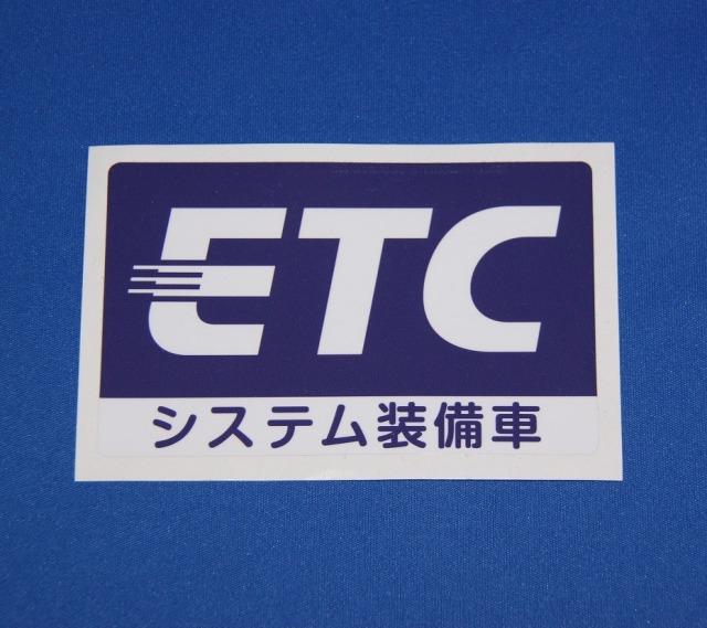 ETCシステム装備車 ステッカー