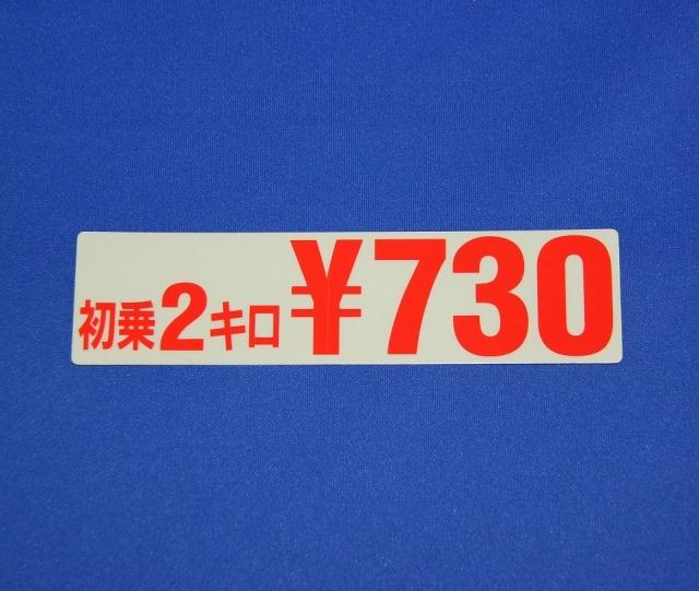 タクシー料金ステッカー 初乗り2キロ¥730 透明ベース