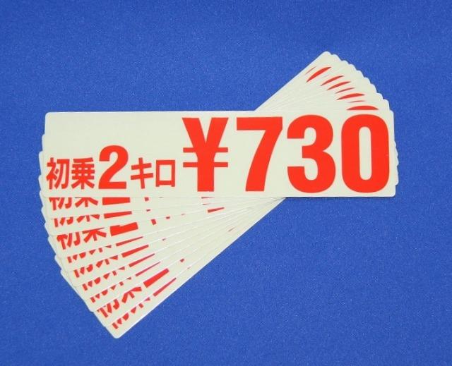 タクシー料金ステッカー 初乗り2キロ¥730 10枚セット 透明ベース