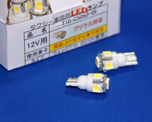 LEDウエッジ球 T-10仕様 クラウン前席灯、マスター灯など