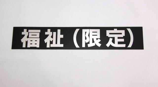 マグネットシート【福祉(限定)カッティングシート貼】60mmX330mm