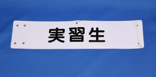 腕章 【実習生】 タクシー新人研修必需品