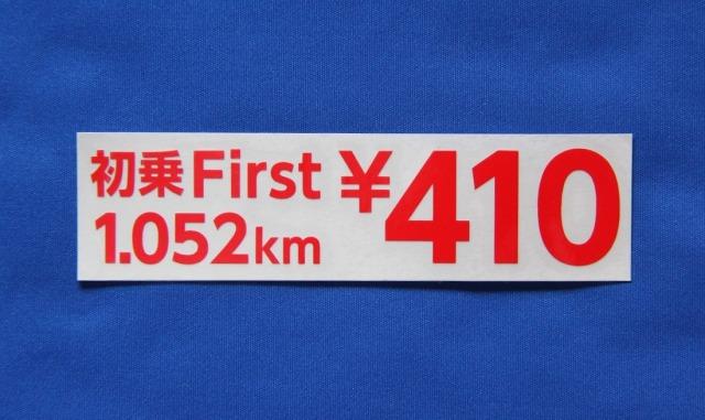 料金ステッカー 初乗1.052km¥410 カッティングシート仕様