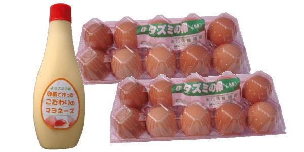 タズミの卵・マヨネーズセット(Мサイズ10個入り×2パック+こだわりのマヨネーズ1本)