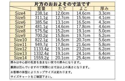 アモエナ386サイズ -2
