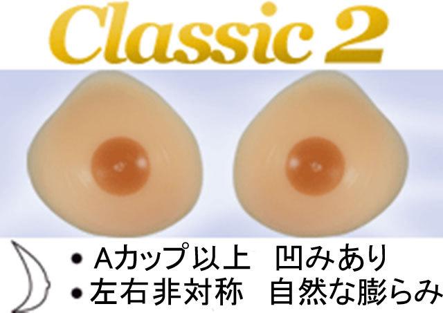 classic-2