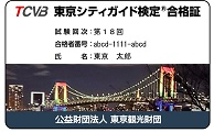 東京シティガイド検定 カード合格証(名刺サイズ)