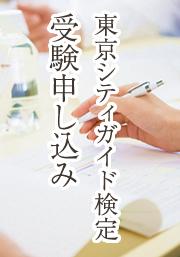 東京シティガイド検定 受験申し込み