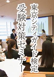 【11/10(日)】第17回東京シティガイド検定受験対策セミナー