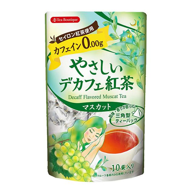カフェイン0.00g やさしいデカフェ紅茶 マスカット 品番14207