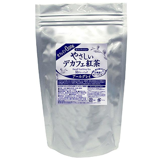 【業務用ティーバッグ】カフェイン0.00g やさしいデカフェ紅茶/アールグレイ 三角ティーバッグ 品番23392