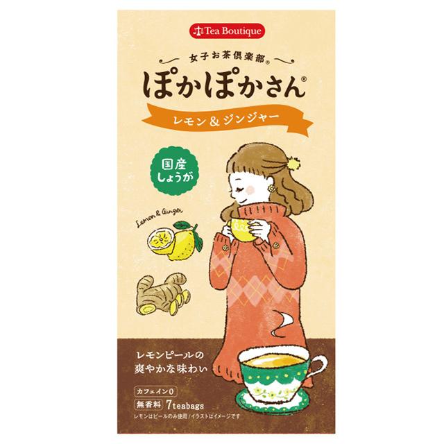 """alt=""""ぽかぽかさんのレモン&ジンジャー"""""""