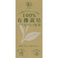 【オーガニック・有機JAS認定】ティーブティック 100%有機栽培紅茶/有機アールグレイ紅茶 品番1534