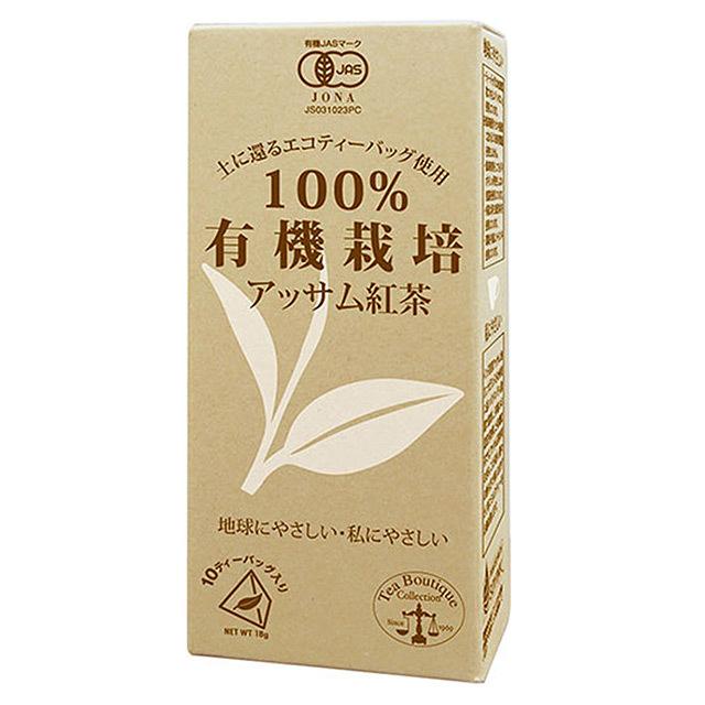 100%有機紅茶