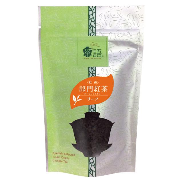 茶語 祁門紅茶(キーマンコウチャ)