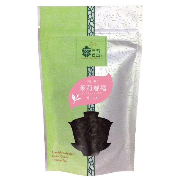 茶語 茉莉春毫(ジャスミンシュンモウ)