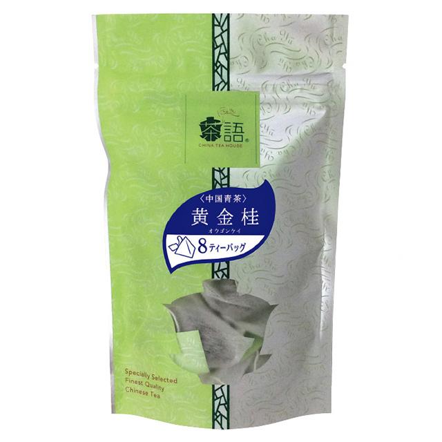 茶語 ティーバッグ 黄金桂(オウゴンケイ)