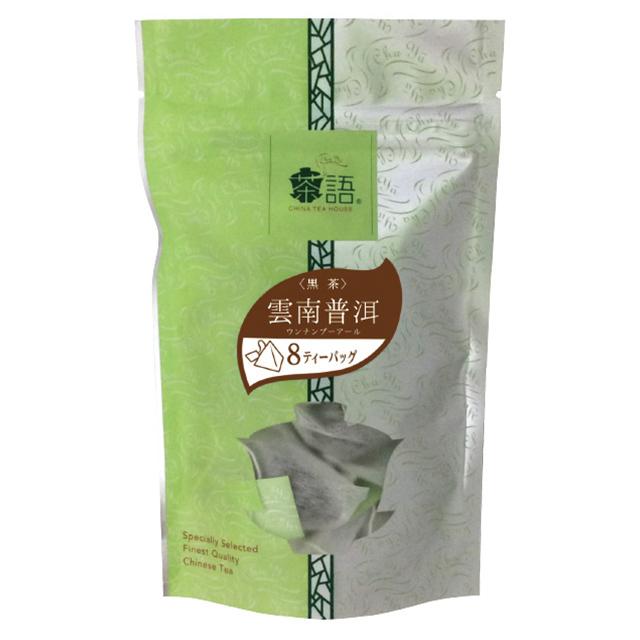 茶語ティーバッグ 雲南普洱 1.8g×8TB