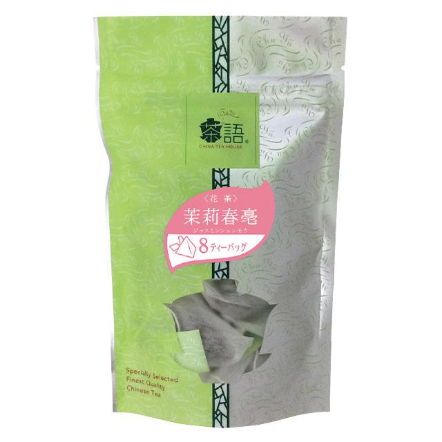 茶語 ティーバッグ 茉莉春毫(ジャスミンシュンモウ)