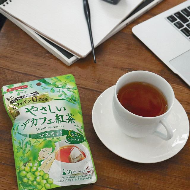 やさしいデカフェ紅茶 マスカット