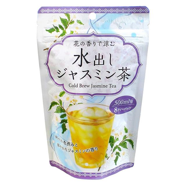 水出しジャスミン茶