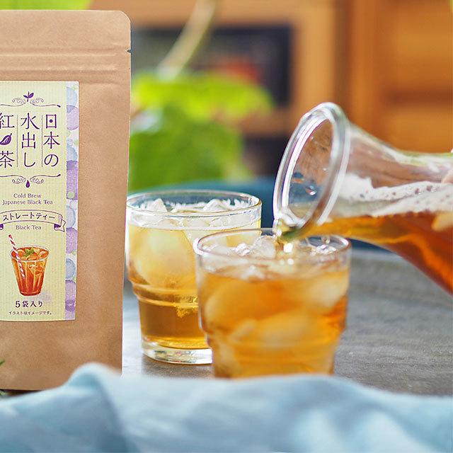 日本の水出し紅茶 ストレート
