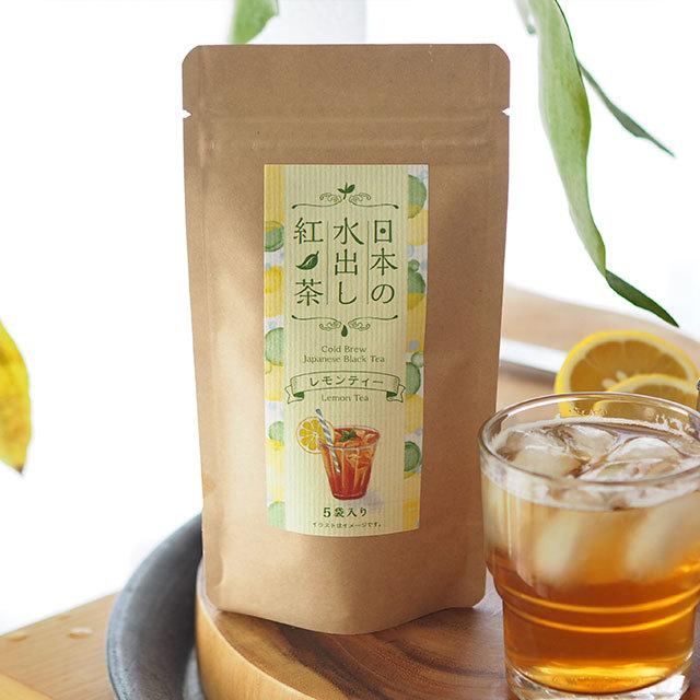 日本の水出し紅茶 レモンティー