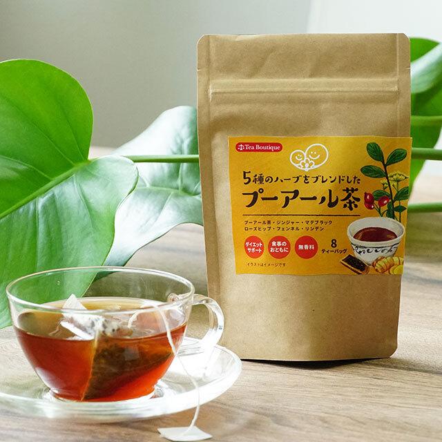 5種のハーブをブレンドしたプーアール茶