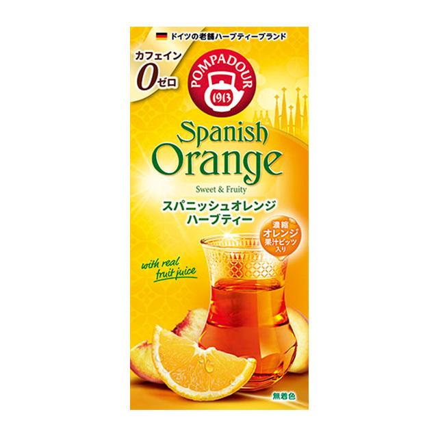 ポンパドール スパニッシュオレンジ