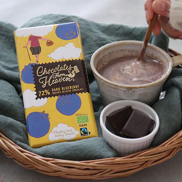 チョコレートフロムヘブン 72%ダークブルーベリー