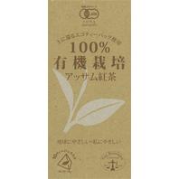 【オーガニック・有機JAS認定】ティーブティック 100%有機栽培紅茶/有機アッサム紅茶 品番1533