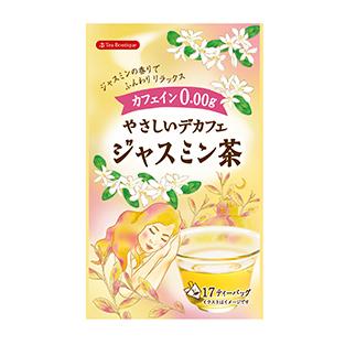 カフェイン0.00g やさしいデカフェ/ジャスミン茶 品番14083