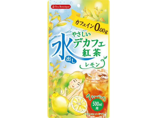 カフェイン0.00g やさしいデカフェ紅茶/水出しレモン 品番14225