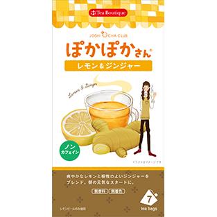 【女子お茶倶楽部】 ぽかぽかさんのレモン&ジンジャー 品番1812