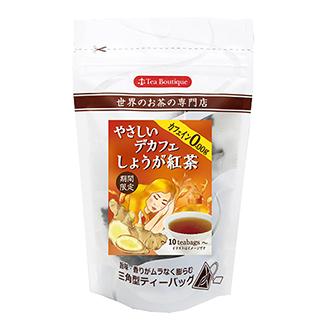 カフェイン0.00g やさしいデカフェ紅茶/ しょうが紅茶 品番14082