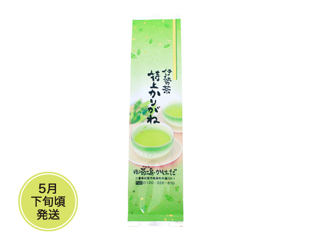【新茶】特上かりがね茶(200g)