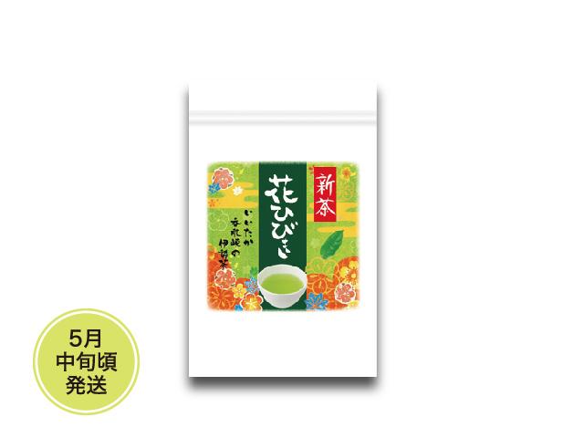 【新茶】 【高級深蒸し茶】花ひびき(200g)
