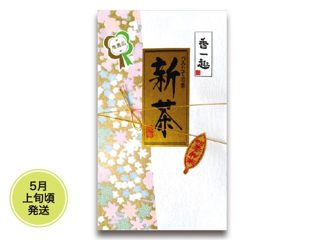 【新茶】【最上級深蒸しかぶせ茶】香一趣 (100g)