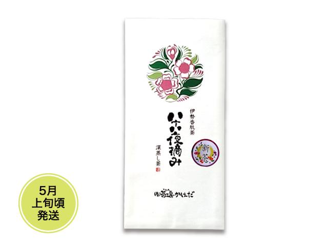 【新茶】【極上深蒸し茶】八十八夜摘み (100g)