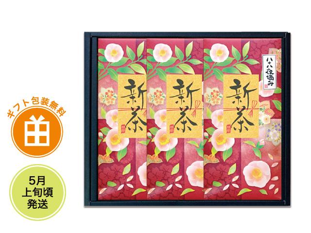 【新茶】【ギフト】極上深蒸し茶ギフトセット「旬奏」 (八十八夜摘み 100g×3)【ギフト包装無料】