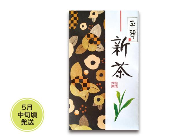 【新茶】【極上深蒸し茶】玉翠(100g)