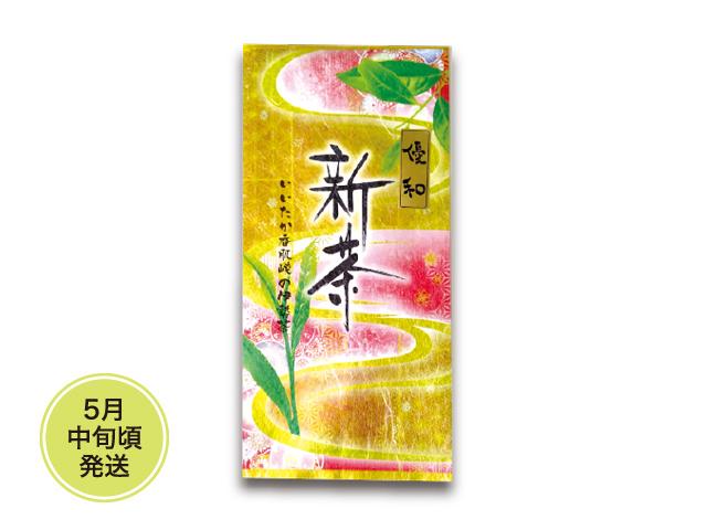 【新茶】【特上深蒸し茶】優和(100g)