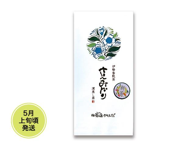 【高機能品種深蒸し茶】かぶせ さえみどり(100g)