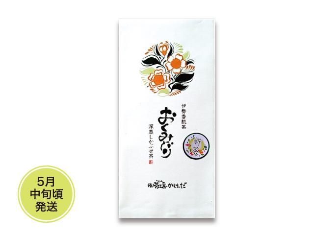 【新茶】【特上深蒸し茶】おくみどり(100g)